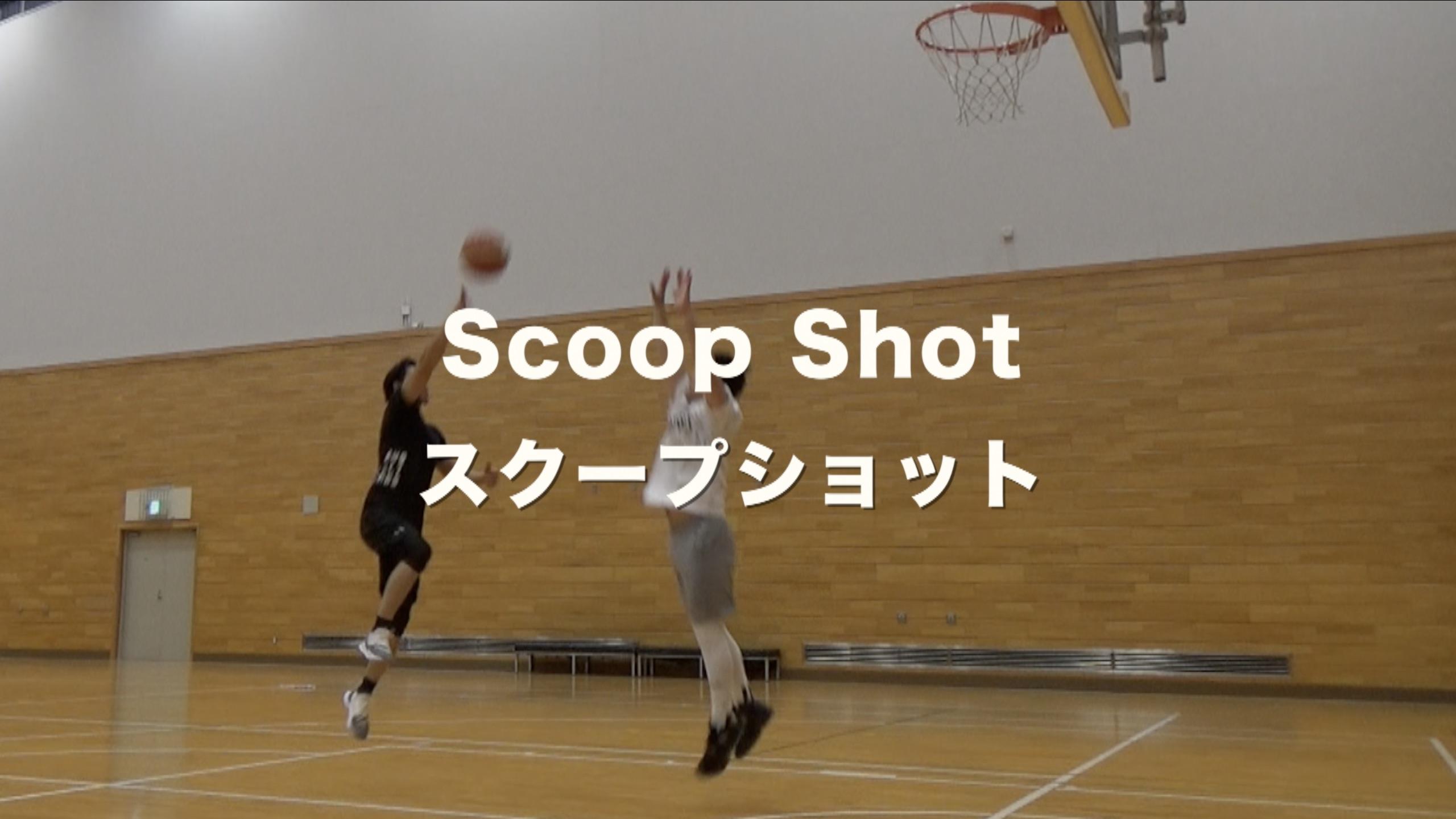 スクープショット - 【ワンバス】バスケスキルアップのための練習 ...